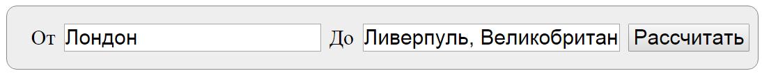 Расчет расстояний - поле ввода калькулятора
